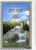 סידור המפורש כוונת הלב כיס - לבת ישראל