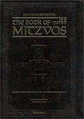 The Book of Mitzvos