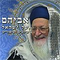 אביהם של ישראל - פיוטים וסיפורים