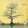 CD de Amir Benion - Etz al Maim - Árbol sobre el Agua