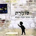 CD Jazz Mija Israel - Habait Haneelam - Shomeret