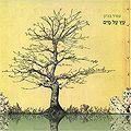 Amir Benayoun - Baum am Wasser