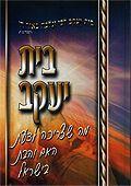 בית יעקב - הרב יעקב ישראל לוגסי