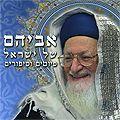 Le père d'Israel - Piyoutim et histoires