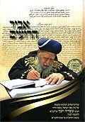 """אביר הרועים חלק א' - ביוגרפיה של הרב עובדיה יוסף זצוק""""ל"""