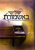 שלישי באשמורת - הרבנית בת שבע קנייבסקי
