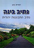 נתיב בינה - התבוננות יהודית