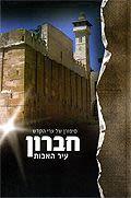 חברון עיר האבות
