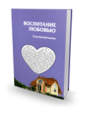 Erziehung mit Liebe - Russisch