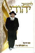 להשאר יהודי