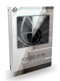 אורות התשובה - הוצאת ראש יהודי