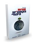 סודות הקאוצ'ינג היהודי - בני גל