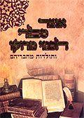 אוצר ספרי חכמי מרוקו