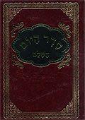 סדר היום - רבי משה בן יהודה מכיר