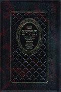 ספר חרדים