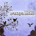 CD - Rabino Shmuel Shtern - Shivat Hakavtzanim