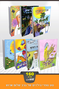 Rabbi Shalom Arush's Complete Set of Children's Stories (Hebrew)
