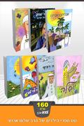 Set livres pour les enfants du rav Shalom Aroush