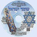 דיסק מס' 642 - שומר ישראל