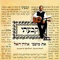 CD - Aaron Razel - Kavati et Moshaví- Establecí Mi Residencia..