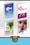 סט חווית הלידה היהודית