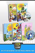 Set de 5 livres pour enfants avec le disque inclus[en hebreu]