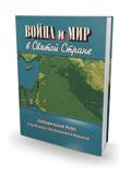 Война и мир в Святой Стране. Любавический Ребе