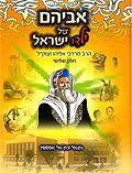 אביהם של ילדי ישראל - חלק ג'