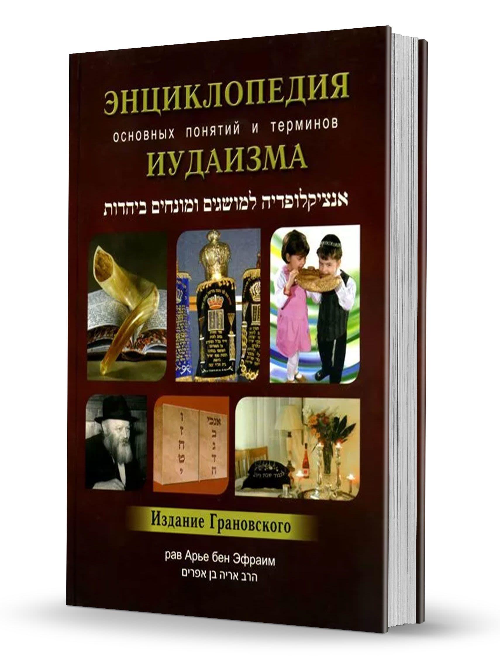 Энциклопедия иудаизма