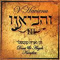 V'havienu 3, Aryeh and Dani Kunstler