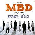 CD Mordejai Ben David - Kulam Ahuvim - Todos son Queridos
