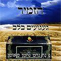 CD Ha Zamir - Gaaguím Ba Lev - Extrañando en el corazón