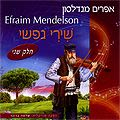 Songs of My Soul 2, Ephraim Mendelson
