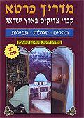 מדריך כרטא לקברי צדיקים בישראל