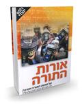 אורות התורה - הוצאת ראש יהודי