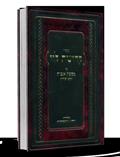 פרקי אבות - קדושת לוי