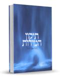 תיקון המידות - הרב דוד אביחיל