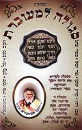"Segula ""Rabbi Ja´akov Abuchazera"""