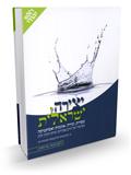 יצירה ישראלית  - ספרות, שירה, אמנות ואסתטיקה במשנת הרב קוק