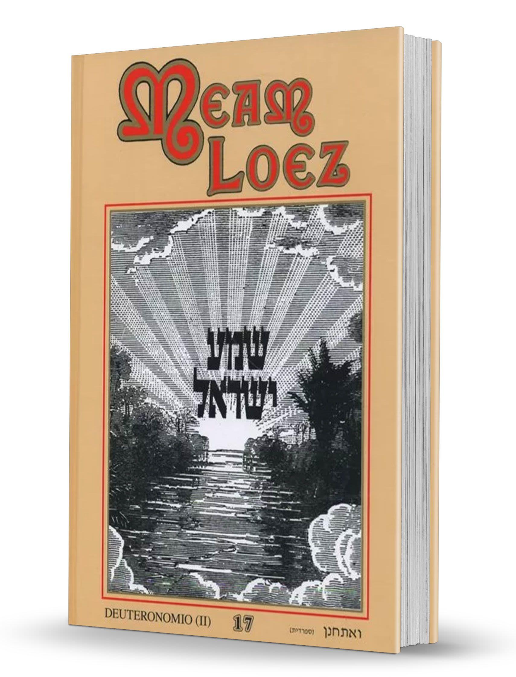 La Antología de la Torá - Meam Loez - tomo 17 - Vaetjanán (Deuteronomio)
