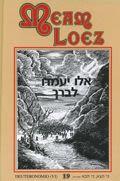 La Antología de la Torá - Meam Loez - tomo 19 - Kitetzé/Kitavó (Deuteronomio)