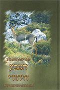 הטבע היהודי