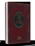"""ענף עץ אבות - מרן הרב עובדיה זצ""""ל"""