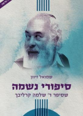 סיפורי נשמה רבי שלמה קרליבך -  חלק ג'