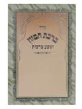 Bendición posterior a la comida (con pan) - Sefarad EN HEBREO