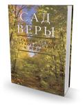 Im Garten des Glaubens auf Russisch