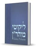 Likutey Moharán - Volumen 2