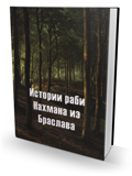 Stories of Rabbi Nachman of Breslev (Russian only)