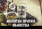Молитва против пьянства