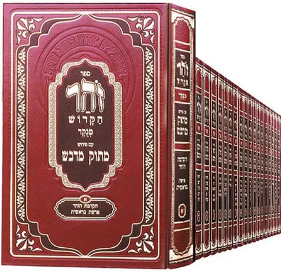 סט ספר הזוהר הקדוש - עם פירוש מתוק מדבש